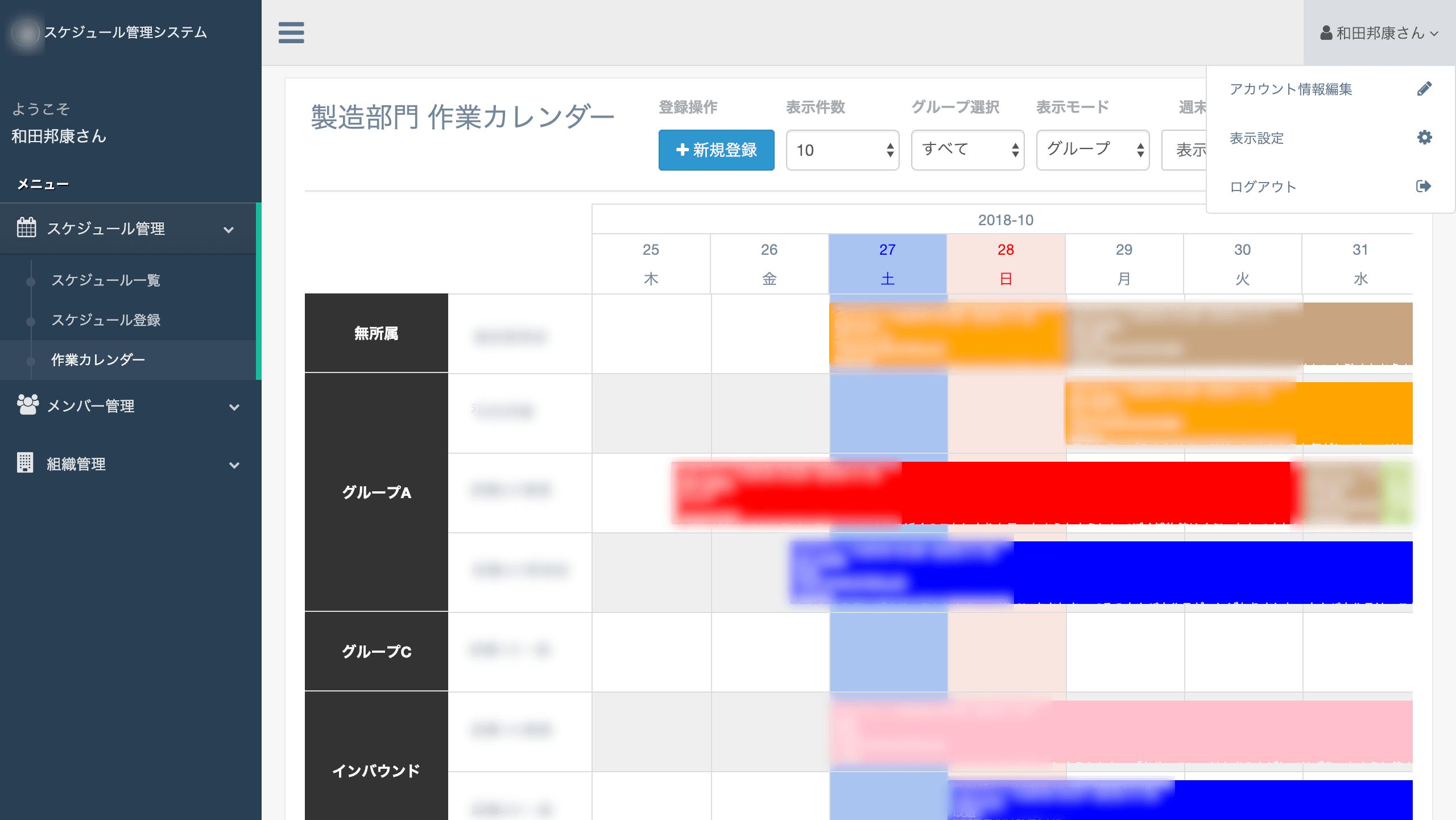 社員スケジュール・工程管理システム created by MikuniLabo
